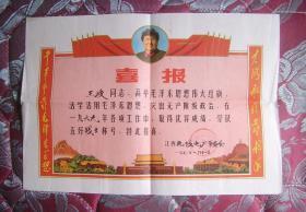 70年毛像林题喜报