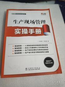 【正版】制造业管理实操手册系列:生产现场管理实操手册