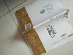 中国文化知识读本:玉泉寺
