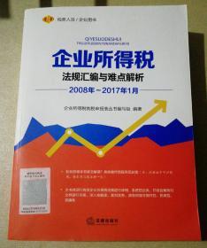 企业所得税法规汇编与难点解析(2008年-2017年1月)