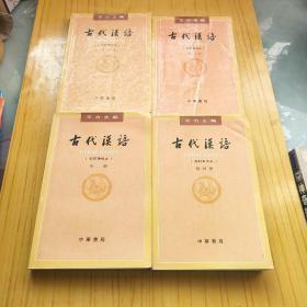 古代汉语【校订重排本】.全四册.包邮