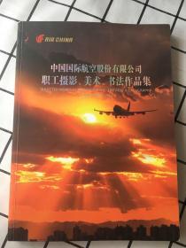 中国国际航空股份有限公司职工摄影、美术、书法作品集(大16开)