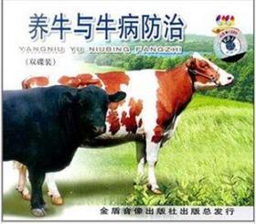 养牛与牛病防治视频