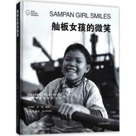 【正版新书】舢板女孩的微笑