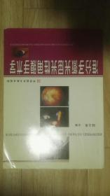 准分子激光屈光性角膜手术学