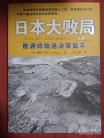 【正版】日本大败局:偷袭珍珠港决策始末