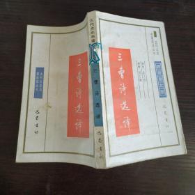 古代文史名著选译丛书 三曹诗选译