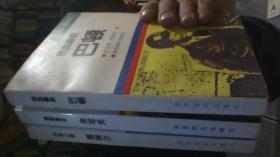 二战八大将帅:《沙场斗兽:隆美尔》《热血豪胆:巴顿》《胜利象征:朱可夫》【3册合售1994一版一印】