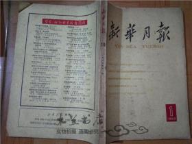 新华月报 1963年第1期 巩固伟大成绩 争取新的胜利(人民日报社论)