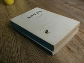 汉译世界学术名著丛书:经济学原理(上下)