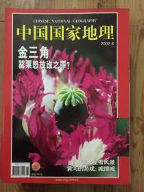 中国国家地理  2002.8