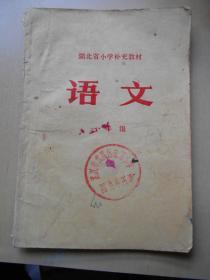 1973年【一年级,语文】湖北省小学补充教材