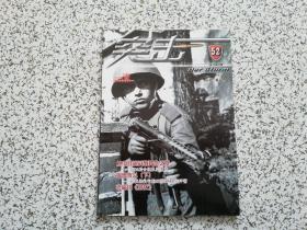 突击 52