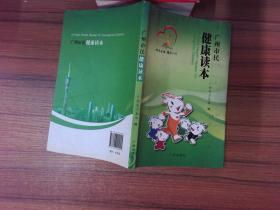 广州市民健康读本··-.-..