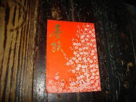 春联,1977,青岛市文化馆编,扉页毛主席青松像,扉二华国锋挥手像