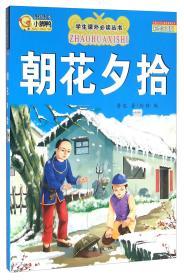 朝花夕拾(彩绘注音版)/学生课外必读丛书