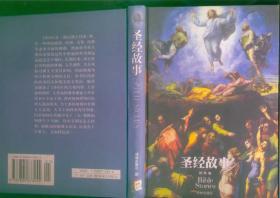 圣经故事(大32开精装插图本/04年1版13印)篇目见书影