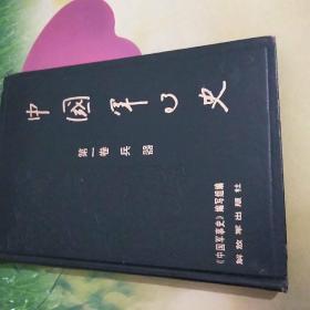 中国军事史第一卷兵器<83年1版﹥