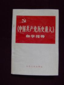 《中国共产党历史讲义》自学指导(馆藏)