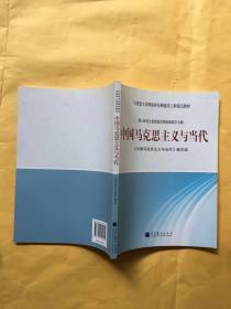 马克思主义理论研究和建设工程重点教材:中国马克思主义与当代