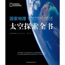 国家地理太空探索全书