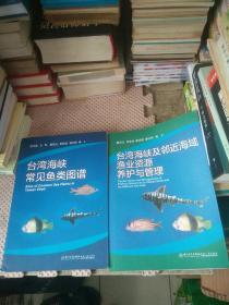 台湾海峡常见鱼类图谱  台湾海峡及邻近海域渔业资源养护与管理2本合售