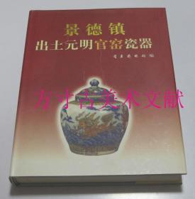 景德镇出土元明官窑瓷器 文物出版社1999年硬精装