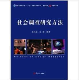 社会调查研究方法 范伟达 范冰
