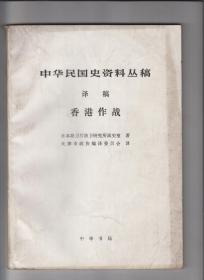 中华民国史资料丛稿 译稿 中华民国史资料丛稿 香港作战