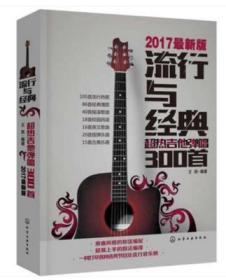 正版 2017最新版 流行与经典:超热吉他弹唱300首  王凯 著  9787122243850