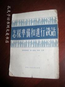 《怎样准备和进行谈话》东北人民出版社(1951年初版)