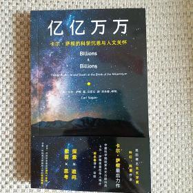 亿亿万万:卡尔·萨根的科学沉思与人文关怀