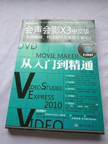 会声会影X3中文版视频编辑特效制作与多格式输出从入门到精通