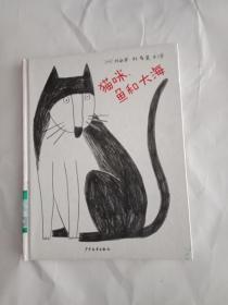 麦田精选图画书·猫咪,鱼和大海(馆藏)