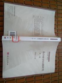 科学技术哲学文库:科学哲学问题研究(第二辑)