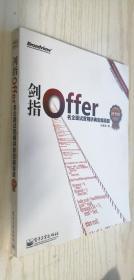 剑指Offer:名企面试官精讲典型编程题 纪念版 何海涛 正版新书
