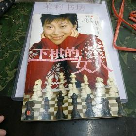 下棋的女人