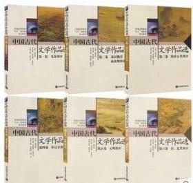 中国古代文学作品选(第1卷):先秦部分