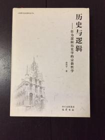 《历史与逻辑:作为逻辑历史学的宗教哲学》(库存正版书)