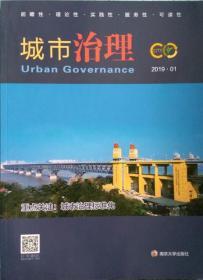 城市治理 城市治理标准化