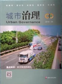 城市治理 环卫保洁机械化