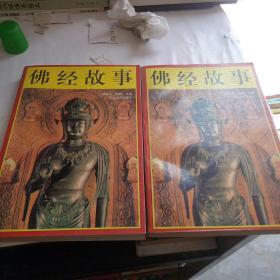 佛经故事1996年第一版第一次印刷10200册