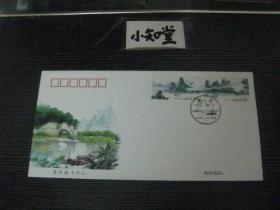 首日封 2006——4《漓江》特种邮票(2-1)