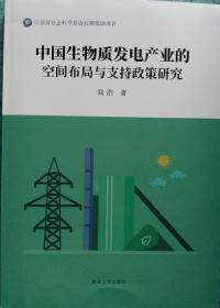 中国生物质发电产业的空间布局与支持政策研究