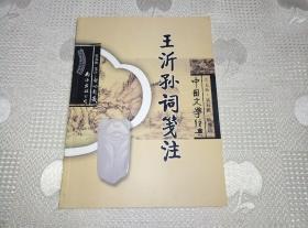 中国文学经典--- 王沂孙词笺注(07年1版1印 品不错!请看书影及描述!)