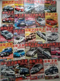 汽车之友(2008年1-24期 )