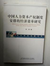 中国人力资本产权制度安排的经济效率研究
