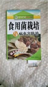食用菌栽培与病虫害防治