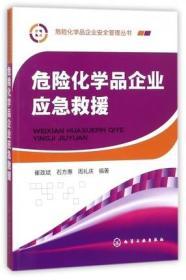 危险化学品企业应急救援/危险化学品企业安全管理丛书