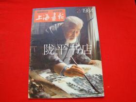上海画报1984年第2期